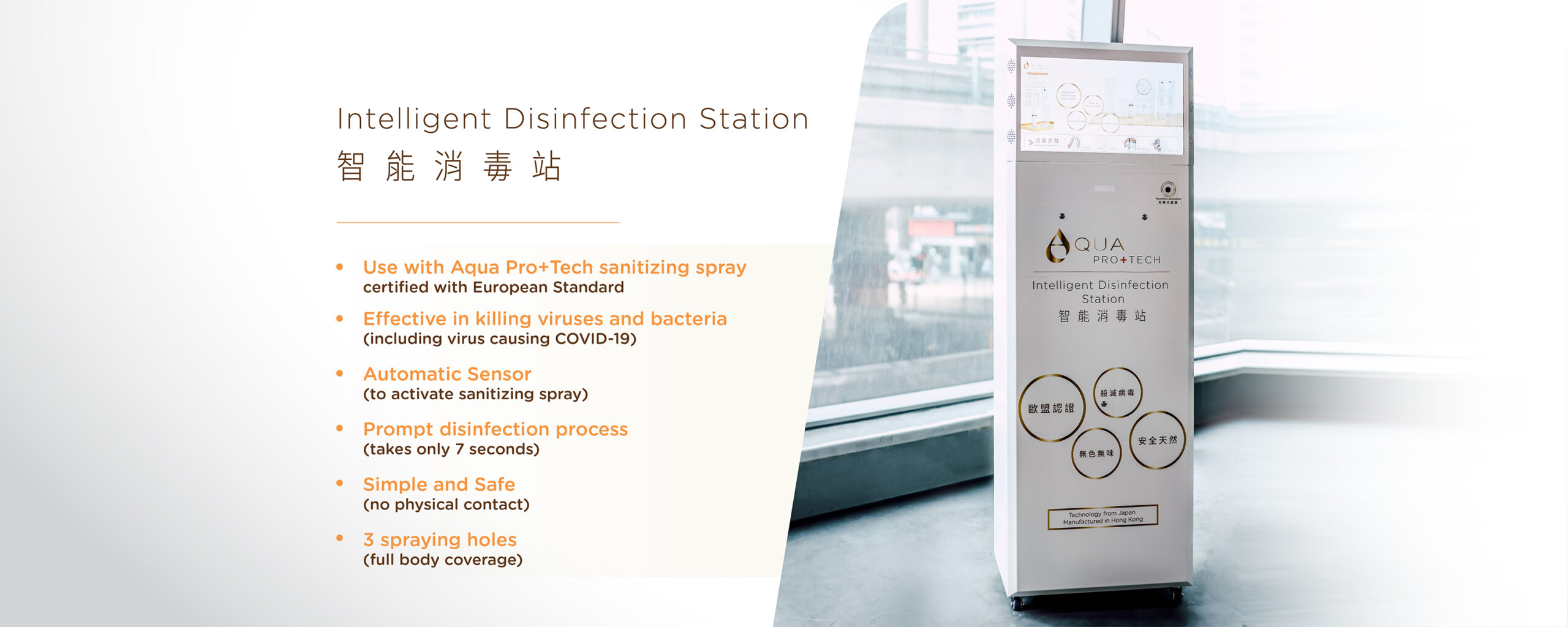 AQUA PROTECH Intelligent Disinfection Station